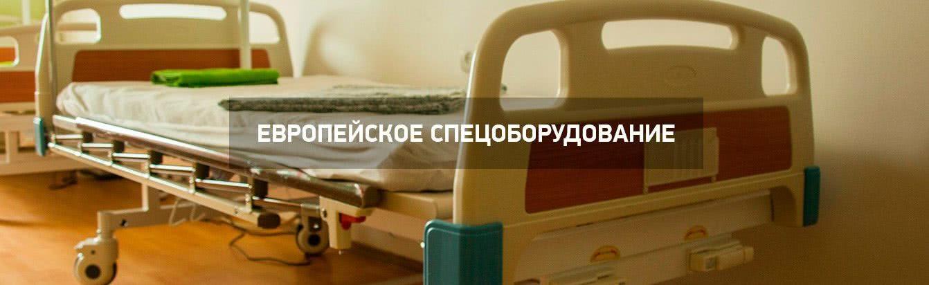 Дом престарелых академгородок киев форум пансионат престарелых